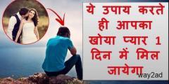Khoya Pyar Pane Ka Strong Vashikaran Mantra - Love Vashikaran Specialist